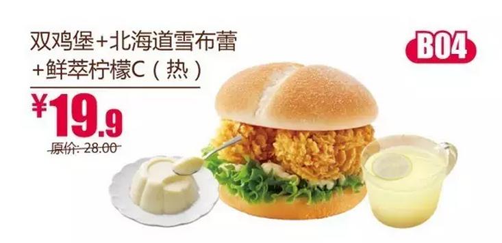 浙江德克士B04双鸡堡+北海道雪布蕾+鲜萃柠檬C(热)