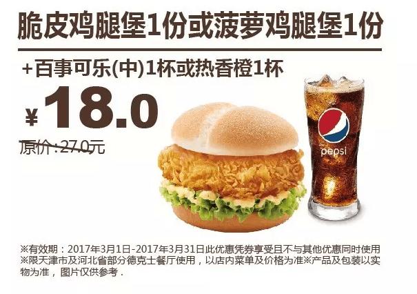 京津冀德克士脆皮鸡腿堡1份或菠萝鸡腿堡1份+百事可乐(中)1杯或热香橙1杯