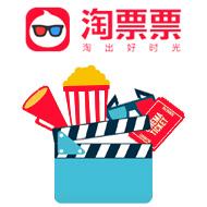 淘票票优惠券:5元电影票红包