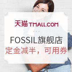 双11预售:FOSSIL旗舰店