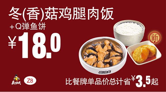 Z8冬(香)菇鸡腿肉饭+Q弹鱼饼