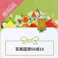 中国银行:百果园满50减10元