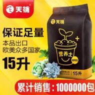天补15L通用专业营养土