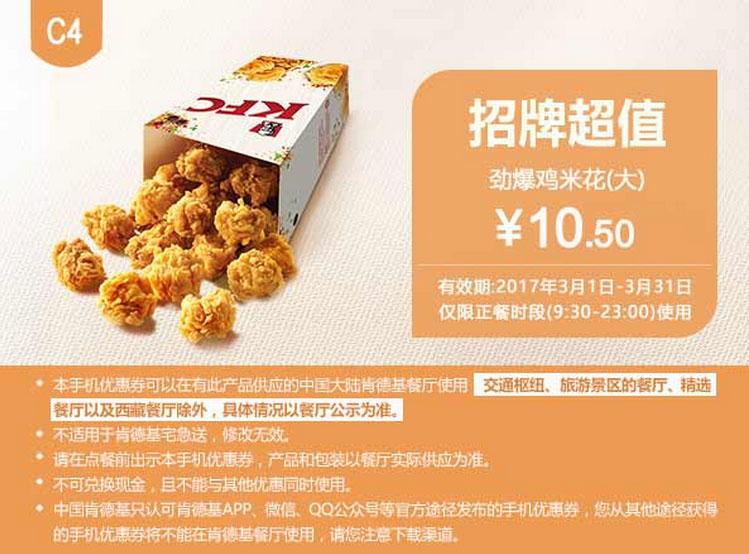 C4劲爆鸡米花(大)