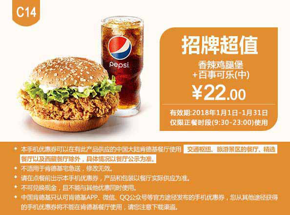C14 香辣鸡腿堡+百事可乐(中)