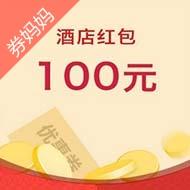 【10月23更新】美团网5-100元酒店优惠券汇总