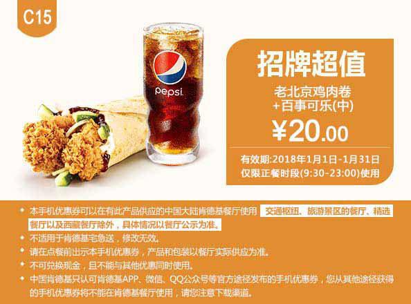 C15 老北京鸡肉卷+百事可乐(中)