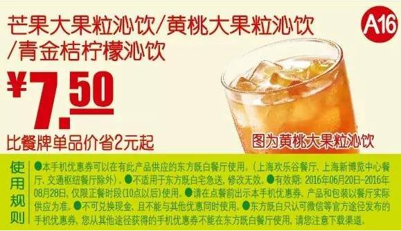 A16芒果大果粒沁饮/黄桃大果粒沁饮/青金桔柠檬沁饮