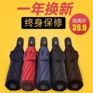 十骨超大男士商务全自动折叠伞