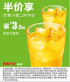W03芒果汁