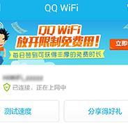 隐私无小事:新版手机QQ自动分享用户Wi-Fi热点密码惹争议