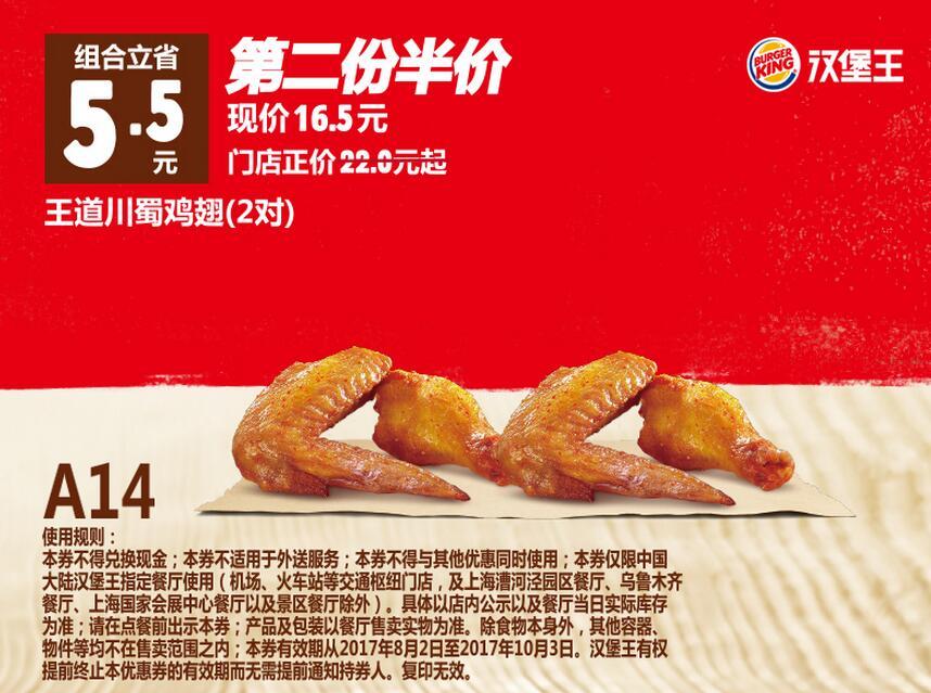 A14王道川蜀鸡翅(2对)