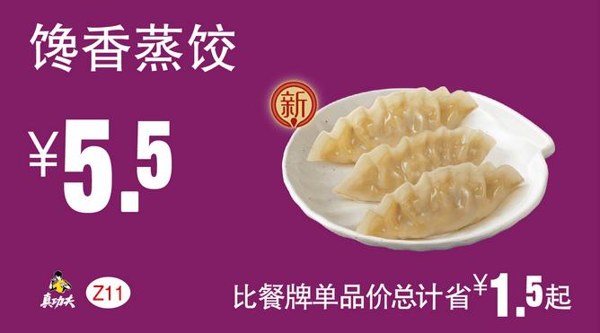 Z11馋香蒸饺