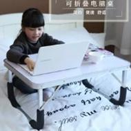 可折叠床上用笔记本懒人桌