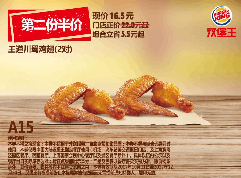 A15王道川蜀鸡翅(2对)