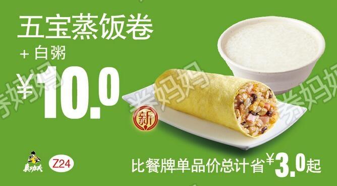 Z24五宝蒸饭卷+白粥