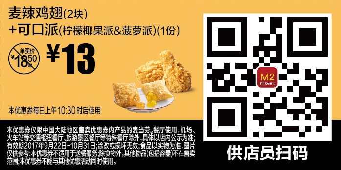 M2麦辣鸡翅(2块)+可口派(柠檬椰果派&菠萝派)(1份)