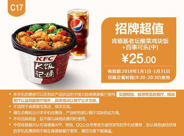 C17 肯德基老坛酸菜鸡块饭+百事可乐(中)