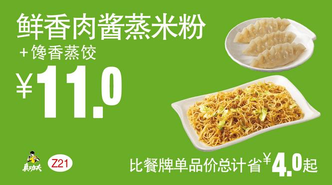 Z21鲜香肉酱蒸米粉+馋香蒸饺