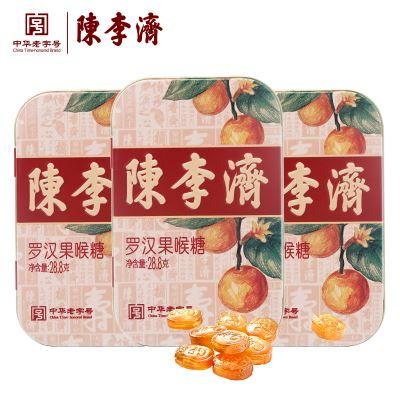 陈李济润喉糖罗汉果喉糖3盒