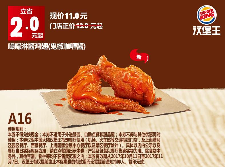 A16嘬嘬淋酱鸡翅(鬼椒咖喱酱)