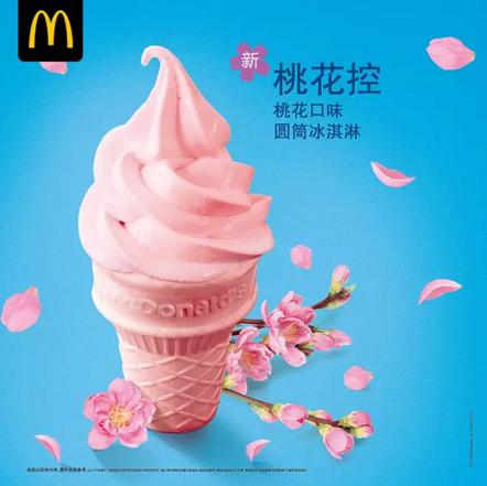 麦当劳桃花甜筒第二个半价特惠