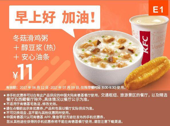E1冬菇滑鸡粥+醇豆浆(热)+安心油条