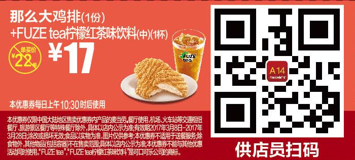 A14那么大鸡排(1份)+FUZE tea柠檬红茶味饮料(中)(1杯)