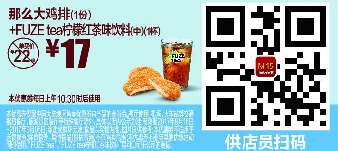 M15那么大鸡排(1份)+FUZE tea柠檬红茶味饮料(中)(1杯)