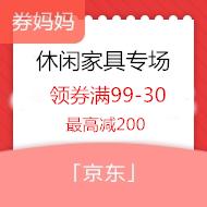 【活动】京东休闲家具专场大促