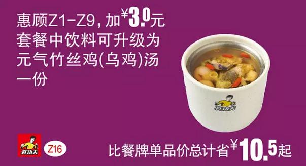 Z16加3元Z1-Z9套餐中饮料可升级为元气竹丝鸡(乌鸡)汤一份