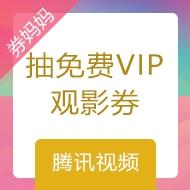 腾讯视频抽免费VIP 更有观影券/代金券