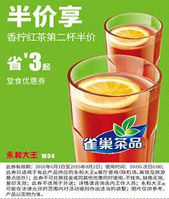 W04香柠红茶