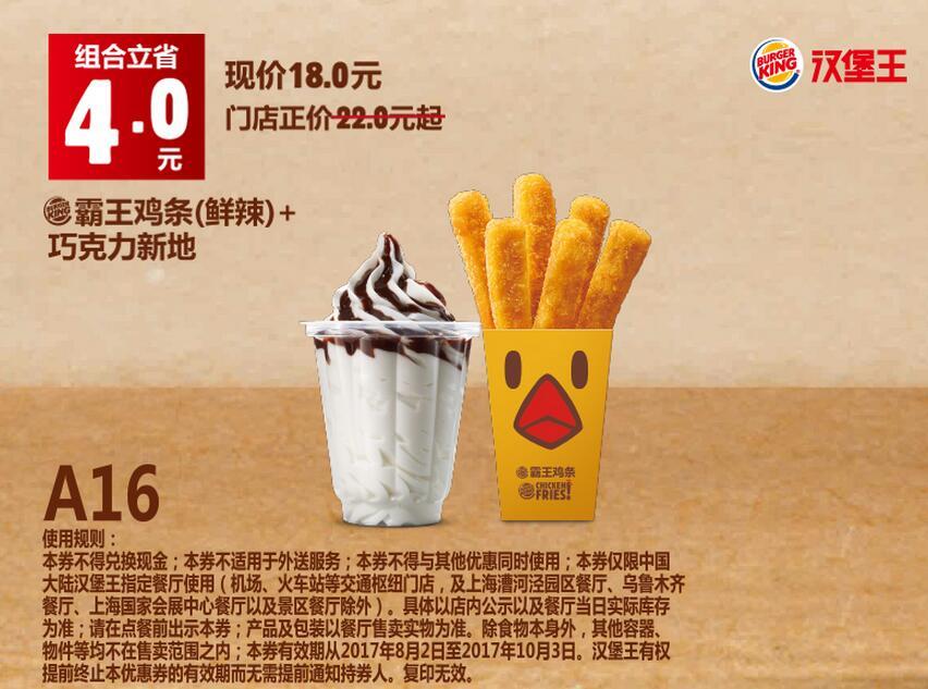 A16霸王鸡条(鲜辣)+巧克力新地