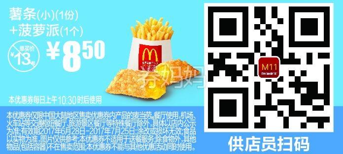 M11薯条(小)(1份)+菠萝派(1个)