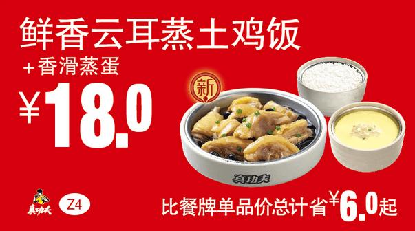 Z4鲜香云耳蒸土鸡饭+香滑蒸蛋