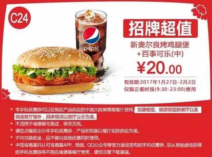 C24新奥尔良烤鸡腿堡+百事可乐(中)