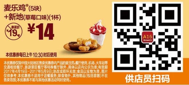A16麦乐鸡(5块)+新地(草莓口味)(1杯)