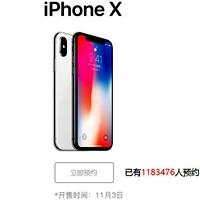 首批国行iPhone X共76450台
