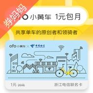 中国电信送ofo小黄车月卡