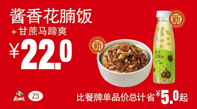 Z3酱香花腩饭+甘蔗马蹄爽