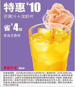 W06芒果汁+龙虾片