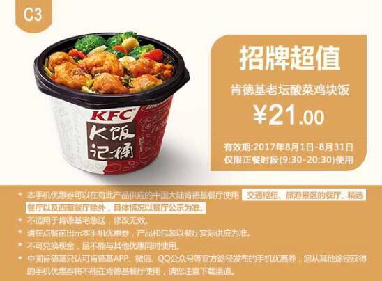 C3肯德基老坛酸菜鸡块饭