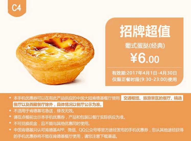 C4葡式蛋挞(经典)