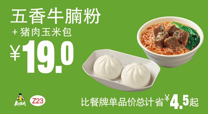 Z23五香牛腩粉+猪肉玉米包