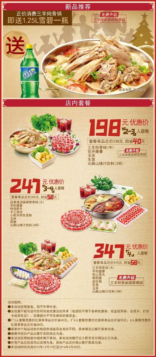 小肥羊2-4人套餐最高价347元 省68元