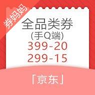 手Q端:京东全品类优惠券