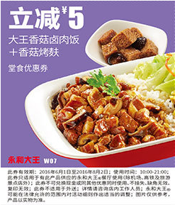 W07大王香菇卤肉饭+香菇烤麸