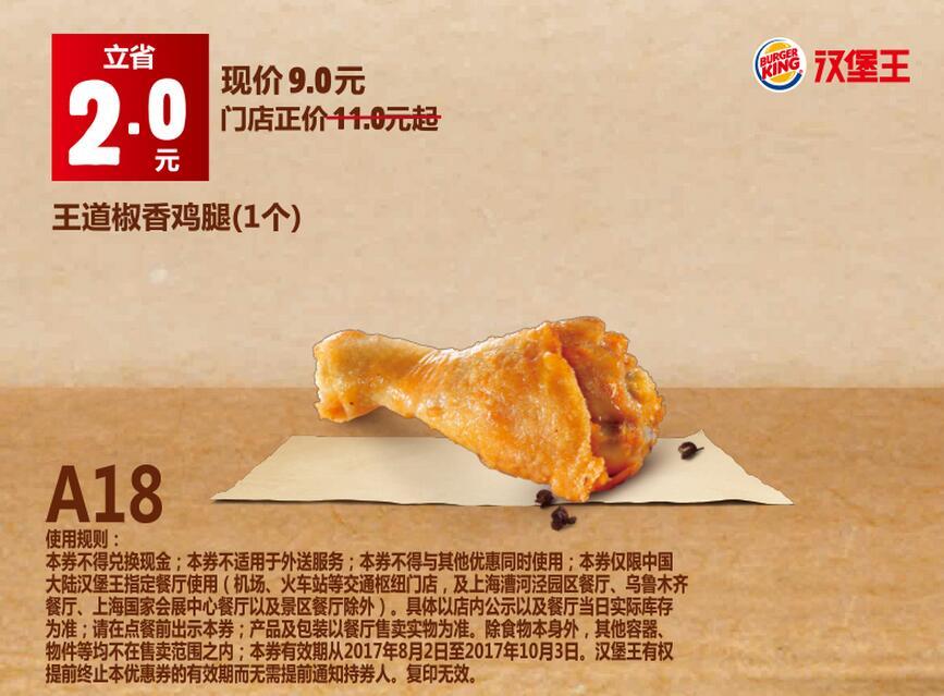 A18王道椒香鸡腿(1个)