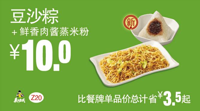 Z20豆沙粽+鲜香肉酱蒸米粉